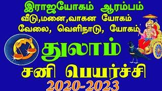 Sani Peyarchi 2020 To 2023 Thulam  சனி பெயர்ச்சி பலன்கள் 2020 2023 துலாம் ராசி