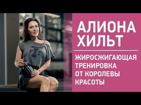 Жиросжигающая  тренировка от королевы красоты // Алиона Хильт //