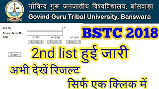 BSTC 2018 सेकंड अलॉटमेंट लिस्ट,how to check allotement list of college for bstc2018 second round