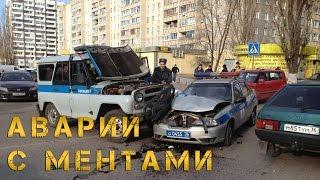 АВАРИИ С ГАИ ДПС ГИБДД и полицией