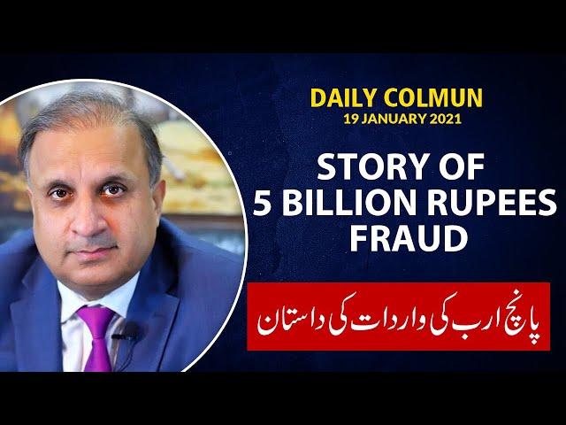 Story of 5 million rupees corruption PART 3 |Rauf klasra|9 News HD