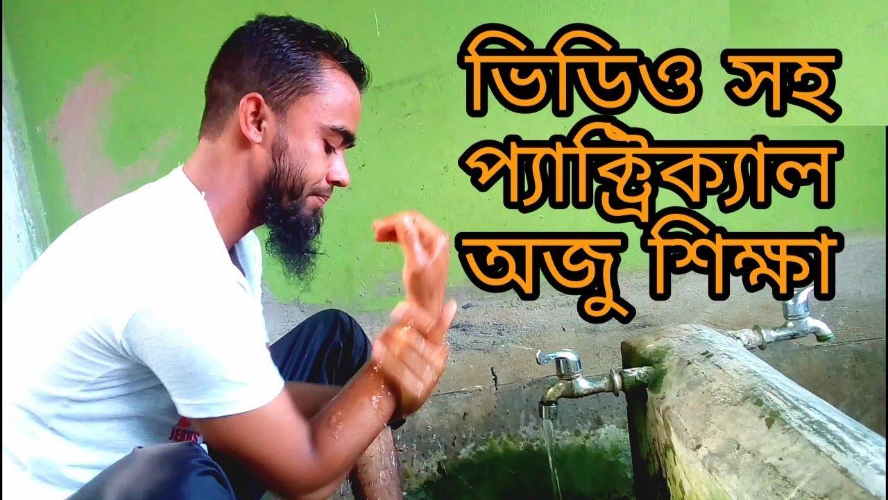 Download অযু করার সঠিক পদ্ধতি_( ভিডিও সহ) oju korar shothok niom_ bukhari tv
