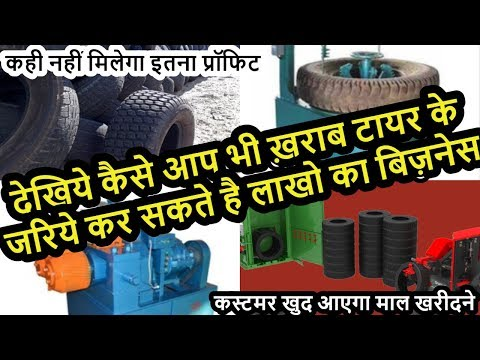 कचरा बनाएगा आपको करोड़पति ! How to start waste tyre recycling manufacturing plant business in india