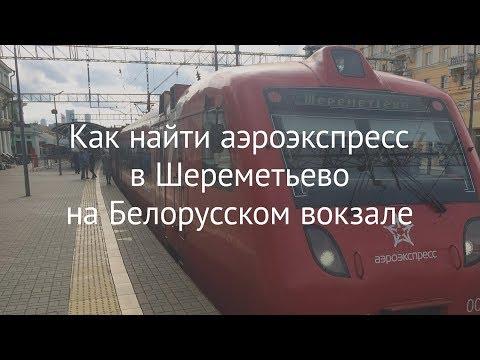 Как найти аэроэкспресс в Шереметьево на Белорусском вокзале