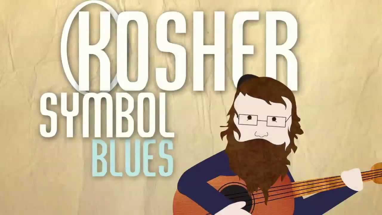 Kosher symbol blues official video mendel singer youtube kosher symbol blues official video mendel singer buycottarizona Choice Image