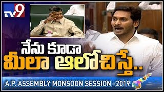 CM YS Jagan strong counter to Chandrababu - TV9