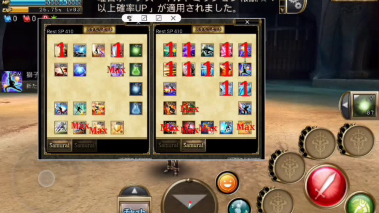 Aurcus Online ~ Skill System update! New Samurai build (with old build and  skill power test)