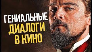 10 Фильмов построенных на ГЕНИАЛЬНЫХ диалогах