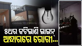 Frequent Power Outage In Cuttack Covid Hospital, Patients Suffer