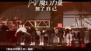 魔幻力量 - 放了自己 (揚聲) KTV
