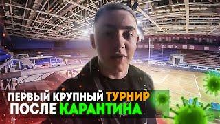 ПЕРВЫЙ КРУПНЫЙ ТУРНИР ПОСЛЕ КАРАНТИНА | Z GRAND CUP