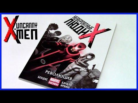 Невероятные Люди Икс. Том 1. Революция Uncanny X-Men Volume 1: Revolution Обзор комикса