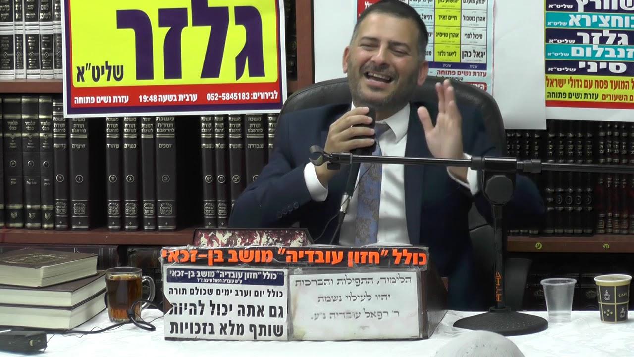 """הרב יהודה מויאל שליט""""א - שמחת היום - מצורע תשע""""ט"""