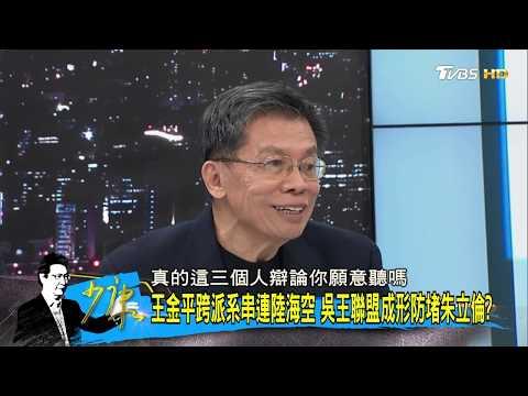 王金平:不可能與吳敦義結盟!準備齊全要一舉攻下2020?少康戰情室 20190215