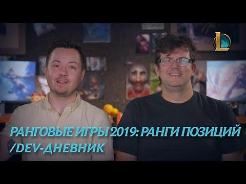 видео: Ранговые игры 2019: ранги позиций | /dev-дневник – league of legends