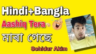 Thanda Din    ঠান্ডা দিন    Hindi+Bangla Mix Shayari    Status    SBS Comedy Video    Sohidur Akim 😂