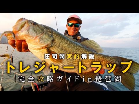 冬の琵琶湖で強烈な実釣力を誇るアラバマ系リグトレジャートラップを庄司潤が実釣解説