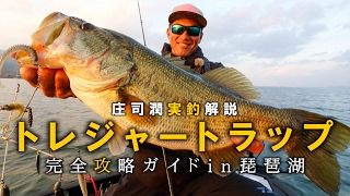 冬の琵琶湖で強烈な実釣力を誇るアラバマ系リグ「トレジャートラップ」を庄司潤が実釣解説