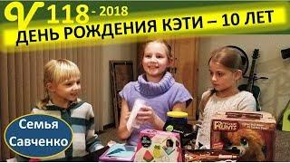 День Рождения Кэти. Подарки, покупки, Вова и белки. Многодетная семья Савченко