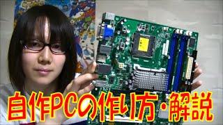 自作PCの作り方・解説
