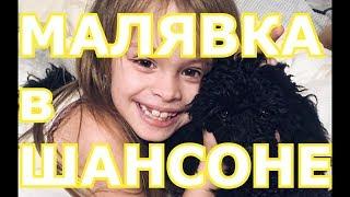 Download Милана Гогунская - Малявка Балканский ШАНСОН Новая версия Mp3 and Videos