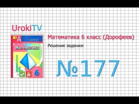 Задание №177 - ГДЗ по математике 6 класс (Дорофеев Г.В., Шарыгин И.Ф.)