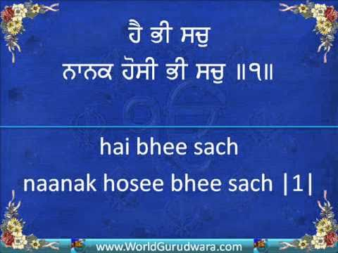 MOOL MANTAR - Ek Onkar | Read Along with a Sikh Prayer ((WorldGurudwara.com)) | Gurbani