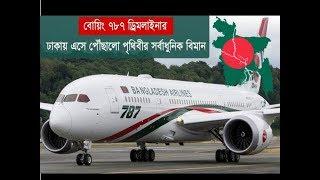 ঢাকায় এসে পৌঁছালো পৃথিবীর সর্বাধুনিক বিমান বোয়িং ৭৮৭ ড্রিমলাইনার !! Boeing 787 Dreamliner aircraft