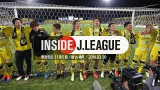 2018年3月30日に三協フロンテア柏スタジアムで行われた明治安田生命J1...