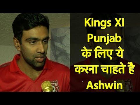 EXCLUSIVE: Ravichandran Ashwin | Kings XI Punjab | Sports Tak