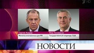 Главы МИД России иСША потелефону обсудили вопросы урегулирования сирийского кризиса