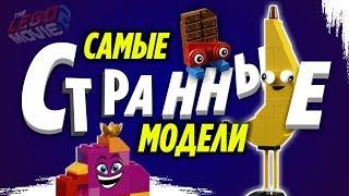 LEGO Фильм 2 Самые лучшие друзья Кисоньки 70822 и странные модели из LEGO Movie 2