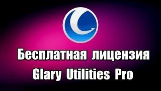 Лицензия Glary Utilities Pro. Программа для оптимизации Windows