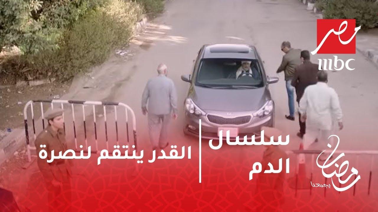 سلسال الدم   القدر ينتقم لنصرة.. القبض على حسان القناوي
