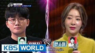 Will Somi win three consecutive times? [Singing Battle / 2016.12.07]