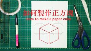 (教學) 翻轉方塊卡片 Magic Folding Cube------製作正方塊