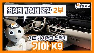 [가격표 번역] 기아 2021년형 K9 !!  최고의 …