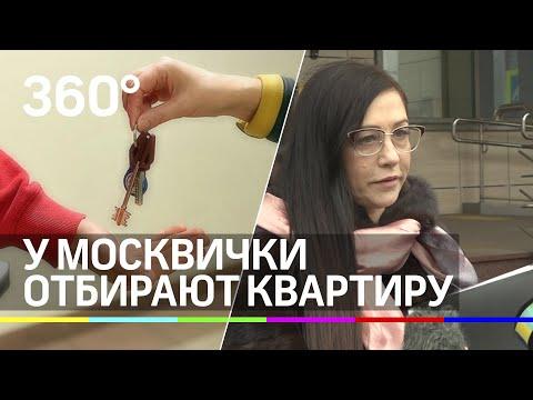 """""""В Москве орудует банда чёрных риелторов"""" - адвокат"""