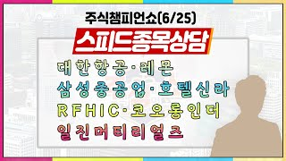 [#주챔쇼] 스피드 종목상담|대한항공, 레몬, 삼성중공…