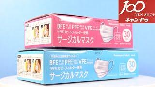 キャンドゥ 箱30枚入 220円 サージカルマスク 普通/小さめ 開封