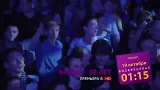 Браво - Дорога в Облака (концерт 30 лет)