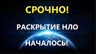 Раскрытие НЛО В США начинается!  Пробуждение 2017, о пришельцах, про инопланетян фильм космос Луна