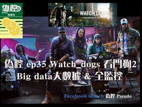 《 偽腔 》[反建制]Watch_dogs 看門狗2, Big data 大數據&全監控 Pseudo ep35