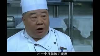 厨师发现鱼坏了,厨师长非要做给客人吃,还嚷嚷自己以前都这样