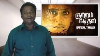 Kuttram Kadithal Review - Kutram Kadithal - Tamil Talkies