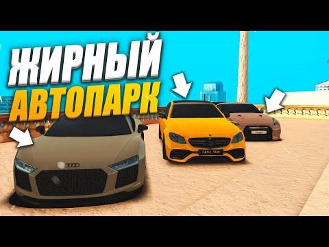 МОЙ ЖИРНЫЙ АВТОПАРК GTA SAMP |SNUFF ROLE PLAY|