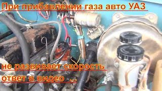 При прибавлении газа авто УАЗ не развивает скорость ответ в видео