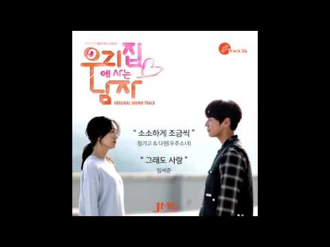Junggigo, Dawon – Slowly, Little By Little (The Man Living in Our House OST 4) Lyrics Translation
