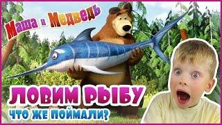 ✦ Маша и Медведь РЫБАЛКА Новые Серии Маша и Медведь Masha and the Bear Compilation