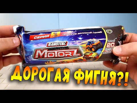Такое Себе Сюрприз Микро Моторс Teamsterz Micro Motorz